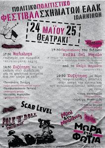 φεστιβαλ σχ. εαακ ιωαννινων 24-25 μαη 2013