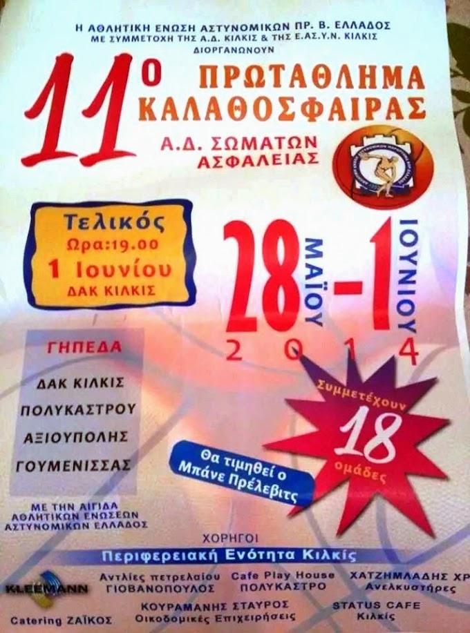 Αρχίζει αύριο στο Κιλκίς το 11ο Πρωτάθλημα Αστυνομικών Διευθύνσεων και Σωμάτων Ασφαλείας-Το πρόγραμμα των αγώνων
