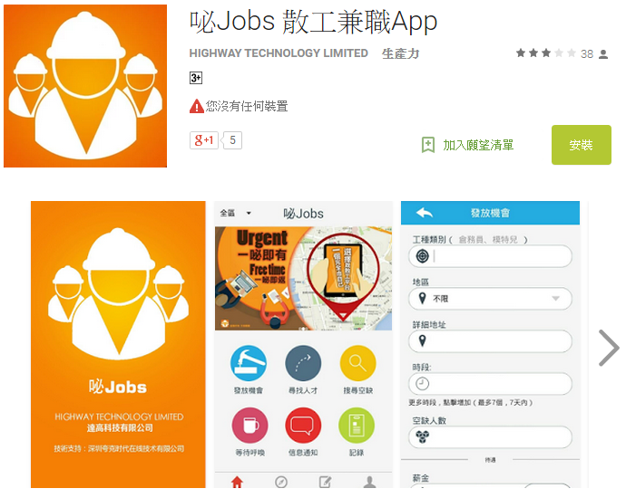 咇 Jobs 散工兼職 App