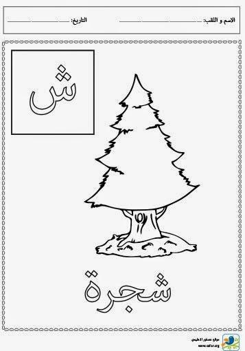 تلوين حروف الهجاء حرف الشين شجرة