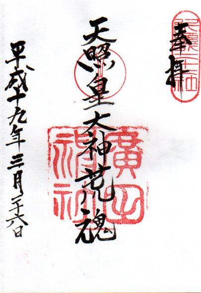 廣田神社の御朱印