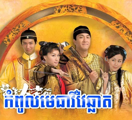Kampul Meteavi Veychhlat [20 End] Man In the Charge Chinese Khmer Movie Dubbed Videos