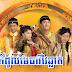 Movies - Kampul Meteavi Veychhlat [20 End] -  Thai lakorn dubbed Khmer video4khmer - khmerkomsan Chines Movie - chinese movies  Chinese,
