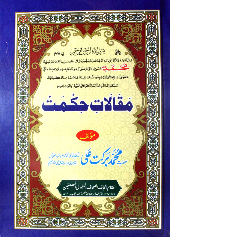 Muqalat-e-Hikmat Islamic Book