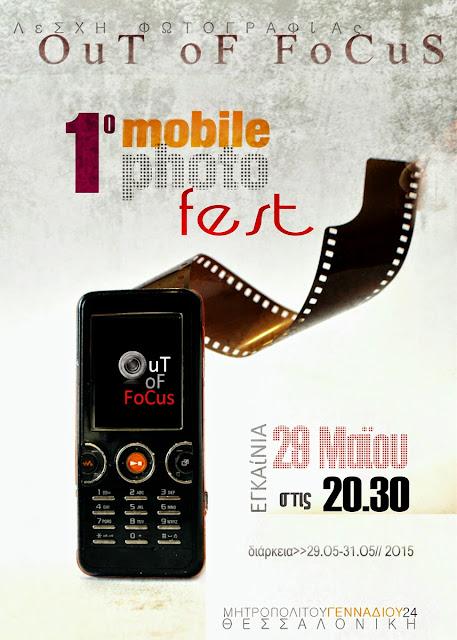 1o Mobile Photo Fest