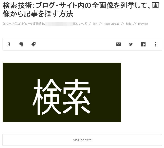 Feedly における見え方 : RSS 2.0 形式 本文の先頭に画像(img)がある記事の場合