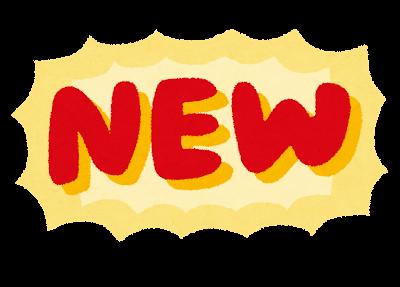 「New」のPOPイラスト