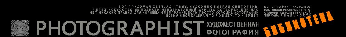 PhotoGraphistLibrary