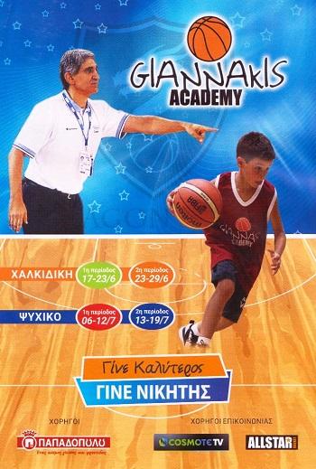 Giannakis Academy σε Χαλκιδική και Ψυχικό