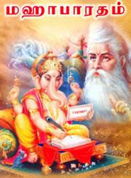 தமிழில் முழு மகாபாரதம்