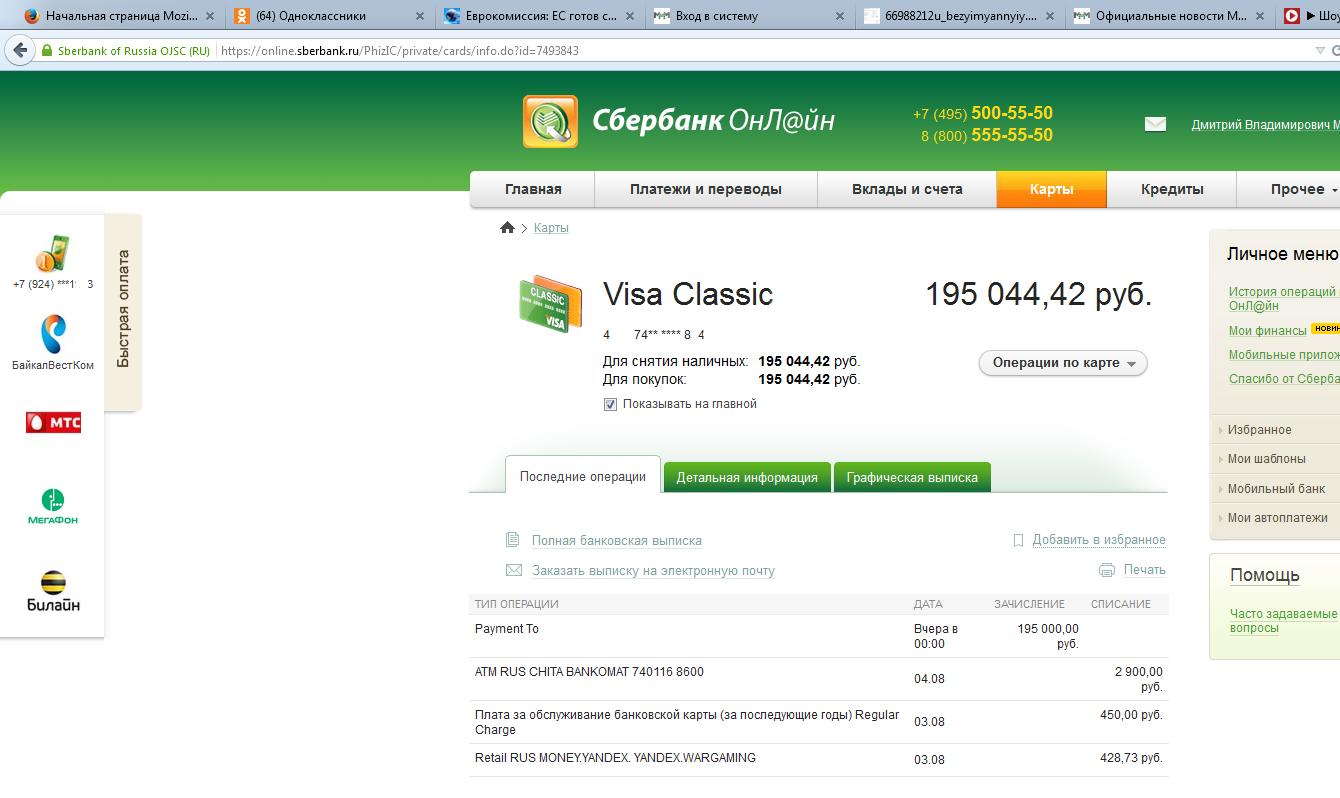 Как сделать скриншот он-лайн платежа? Совместные покупки 12
