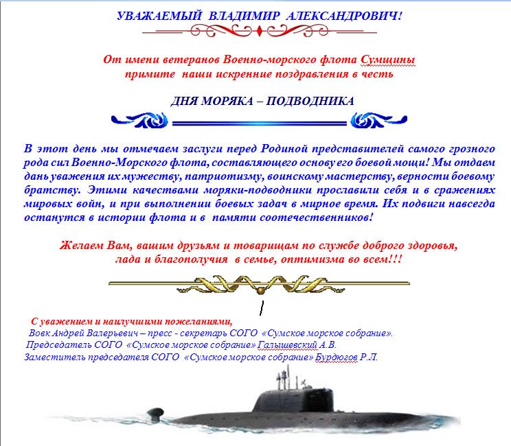 Поздравление с днем подводника в смс 557