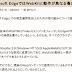 MSの次期ブラウザはMicrosoft Edgeにしましたが、Webkit追随に苦労しているようです