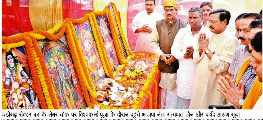 चंडीगढ़ सेक्टर 44 के लेबर चौक पर विश्वकर्मा पूजा के दौरान भाजपा नेता सत्य पाल जैन व अन्य