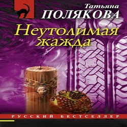 Неутолимая жажда. Татьяна Полякова — Слушать аудиокнигу онлайн