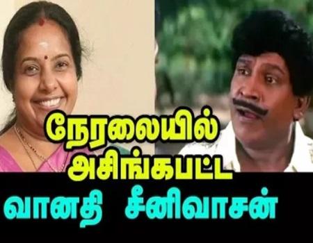 Vanathi Srinivasan troll video