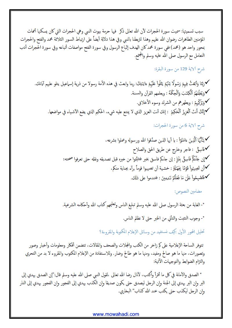 توجيهات الإسلام للاستفادة من وسائل الإعلام المكتوبة والمقروءة 2