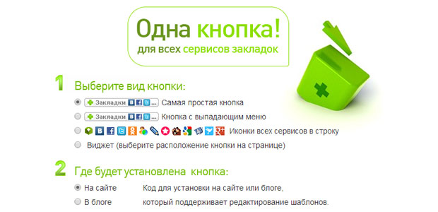 Одна кнопка! - для всех сервисов закладок и соцсетей
