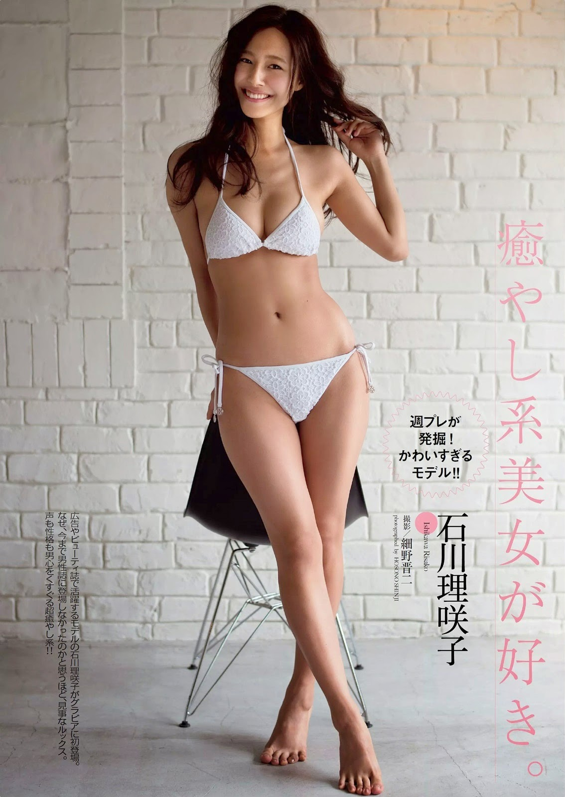 Ishikawa Risako 石川理咲子 Weekly Playboy No 5 2015 Photos 2