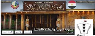 نتيجة الشهادة الابتدائية محافظة البحيرة 2015 نهاية العام