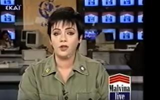 Όταν η Μαλβίνα τα έχωνε στον Σημίτη για τα Ίμια [Το απαγορευμένο βίντεο]