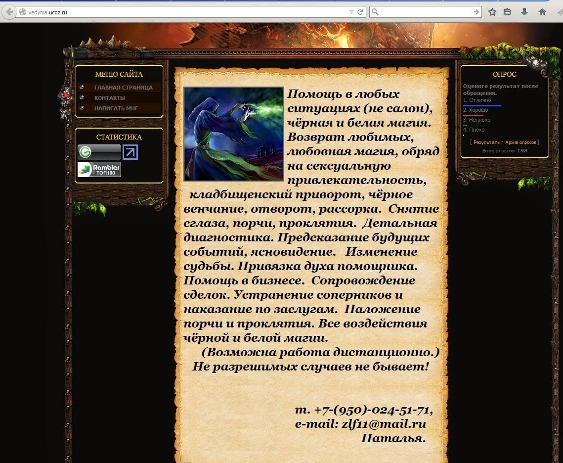 сайт ведьмы натальи