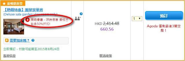 布吉JW Marriott酒店 Agoda (HK$660起)