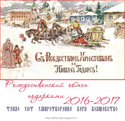 рождественский обмен