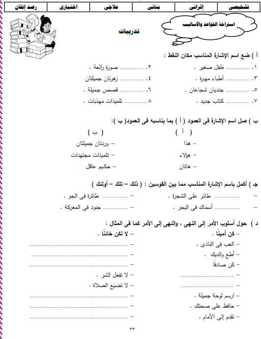 شيتات المجموعة المدرسية لمادة اللغة العربية للصف الثالث الابتدائى على هيئة صور للمشاهدة والتحميل The%2Bsecond%2Bunit%2B3%2Bprime_016