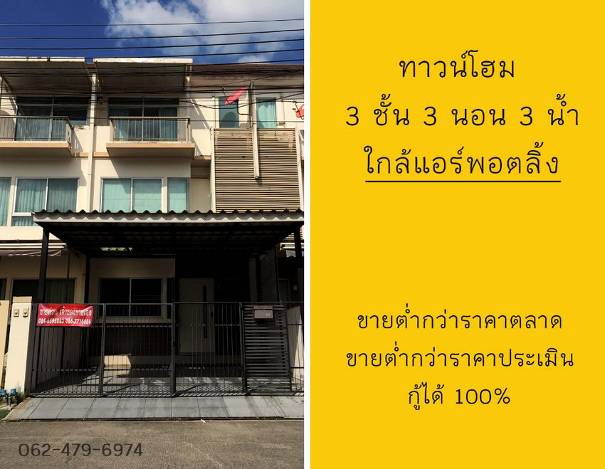 Baan Mai พระราม9-วงแหวน