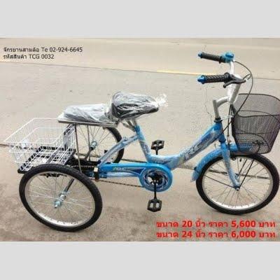 จักรยานสามล้อ รหัสสินค้า TCG 0032
