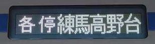 東京メトロ有楽町線 各停 練馬高野台行き2 西武6000系