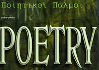Ποιητικοί Παλμοί