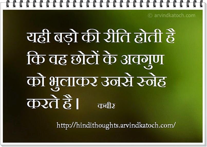 demerits, younger, elder, manner, kabir, Kabir quote, Hindi thought