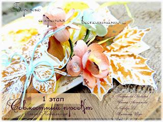 "Бережно сохраняя воспоминания..."" / Start of the creative project ""Сarefully preserving memories..."