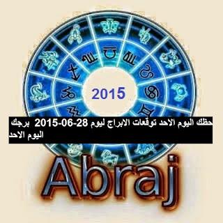 حظك اليوم الاحد توقعات الابراج ليوم 28-06-2015  برجك اليوم الاحد