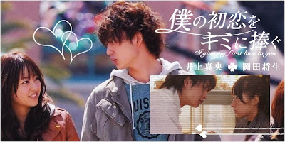 I Give My First Love to You 25 Film Jepang Romantis