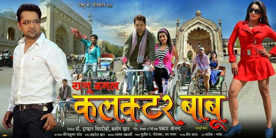 Bhojpuri movie Raju Banal Collector Babu poster 2015 wiki, Monalisa, Khurra Beg, Umesh Singh first look pics, wallpaper