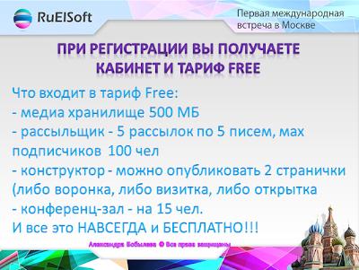 тариф free