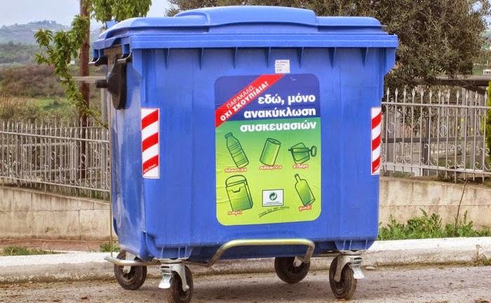 Σε ιδιώτη η αποκομιδή απορριμμάτων στο Δήμο Πάργας