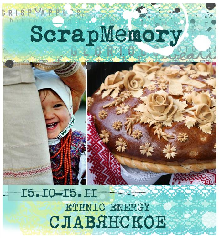 http://scrapmemory-challenge.blogspot.ru/2014/10/ethnic-energy.html