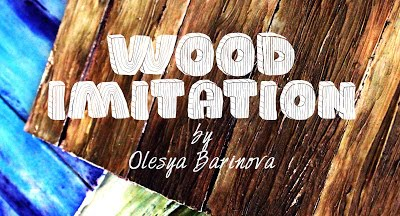 """СП с Олесей Бариновой """"Wood Imitation"""""""