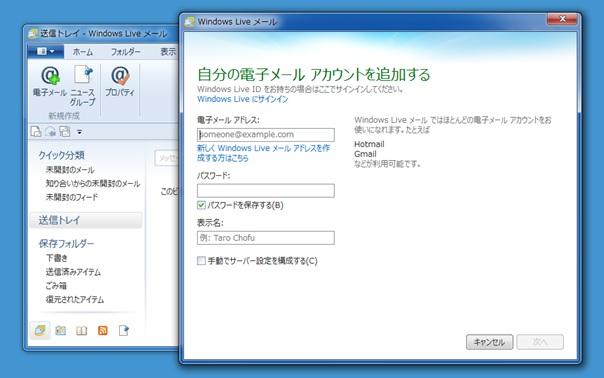 Windows Live メール初回起動時