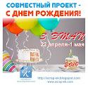 """СП""""С Днем Рождения"""" 3 этап"""
