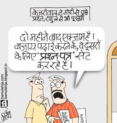 election, election 2014 cartoons, arvind kejriwal cartoon, narendra modi cartoon, bjp cartoon, aam aadmi party cartoon, AAP party cartoon, cartoons on politics, indian political cartoon