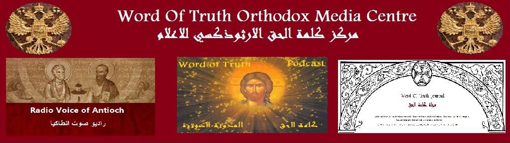 Radio Voice Of Antioch/ راديو صوت انطاكية