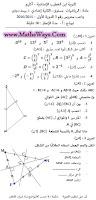 فرض محروس حول درس قوى عدد جذري ودرسي المستقيمات الموازية لاضلاع مثلث والمستقيمات الهامة في مثلث لمستوى الثانية اعدادي