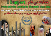 Iranian and Syrian Coalition for Khamenei's Hague Trial