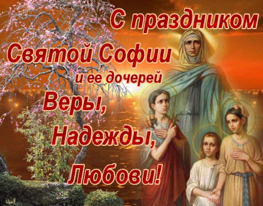 Поздравления с днём любви веры надежды любови