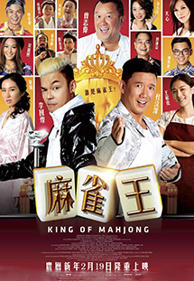 Vua Mạt Chược -  King Of Mahjong